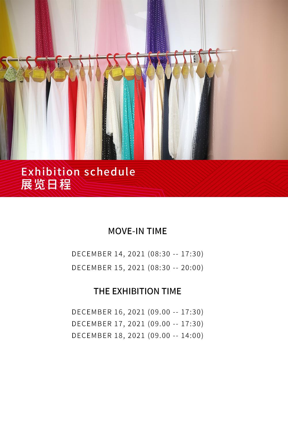展览日程1.jpg